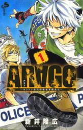 ARAGO(少年サンデーコミックス)