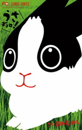 うさギョロ!(フラワーコミックス)