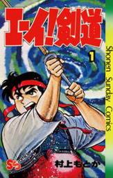 エーイ剣道 1