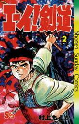 エーイ剣道 2