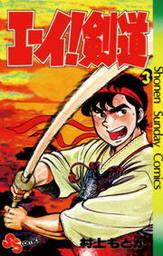 エーイ剣道 3