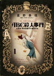ABC殺人事件 名探偵・英玖保嘉門の推理手帖 1