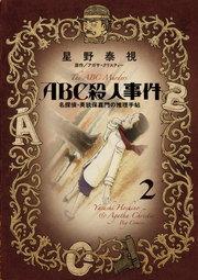 ABC殺人事件 名探偵・英玖保嘉門の推理手帖 2