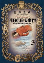 ABC殺人事件 名探偵・英玖保嘉門の推理手帖 3