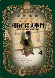 ABC殺人事件 名探偵・英玖保嘉門の推理手帖 4