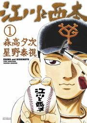 江川と西本(ビッグコミックス)
