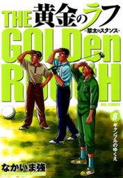 黄金のラフ 8