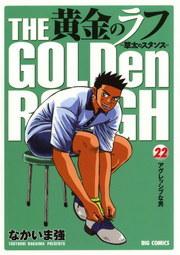 黄金のラフ 22