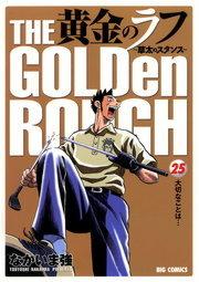 黄金のラフ 25
