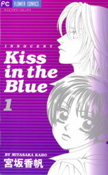 Kiss in the Blue(フラワーコミックス)