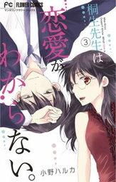 桐生先生は恋愛がわからない。 3