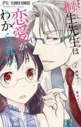桐生先生は恋愛がわからない。 2