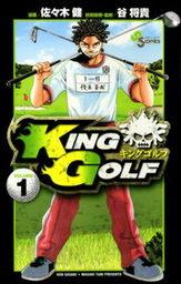 KING GOLF(少年サンデーコミックス)