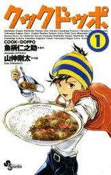 クックドッポ(少年サンデーコミックス)
