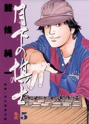 月下の棋士 5
