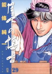 月下の棋士 29