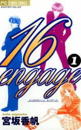 16engage(フラワーコミックス)