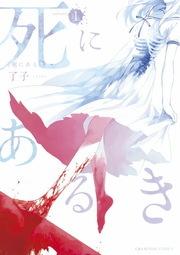 死にあるき(裏少年サンデーコミックス)