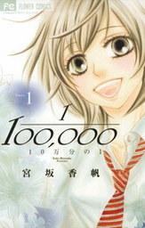 10万分の1(フラワーコミックス)