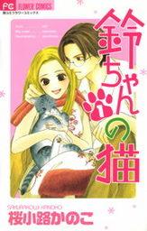 鈴ちゃんの猫(フラワーコミックス)