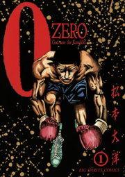ZERO(ゼロ)(ビッグコミックス)