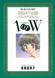 高橋留美子短編集 1orW(ワンオアダブル)(少年サンデーコミックス)