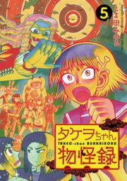 タケヲちゃん物怪録 5