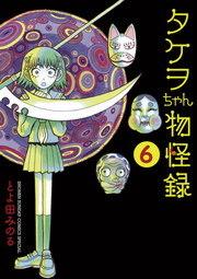 タケヲちゃん物怪録 6