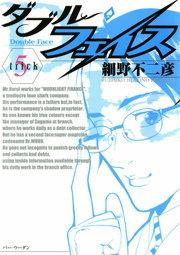 ダブル・フェイス 5