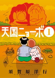 天国ニョーボ(ビッグコミックス)