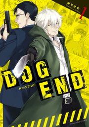 DOG END(裏少年サンデーコミックス)