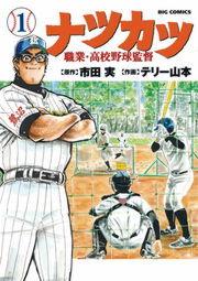 ナツカツ 職業・高校野球監督 1