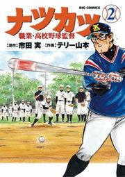 ナツカツ 職業・高校野球監督 2