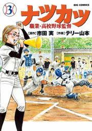 ナツカツ 職業・高校野球監督 3