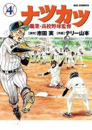 ナツカツ 職業・高校野球監督 4