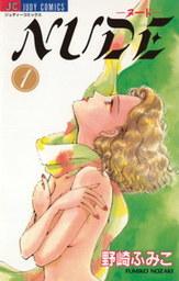 NUDE(ジュディーコミックス)