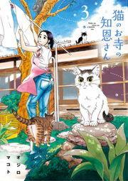 猫のお寺の知恩さん 3