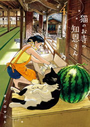 猫のお寺の知恩さん 4