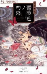 薔薇色ノ約束(フラワーコミックス)