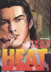 HEAT-灼熱- 1