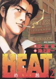 HEAT-灼熱- 2