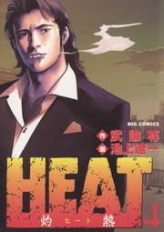 HEAT-灼熱- 4