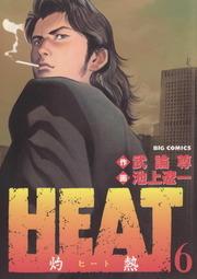 HEAT-灼熱- 6