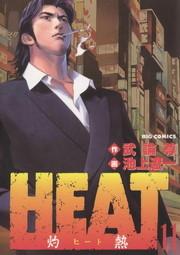 HEAT-灼熱- 11