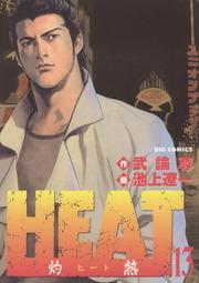 HEAT-灼熱- 13