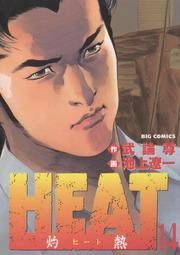 HEAT-灼熱- 14