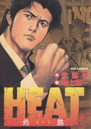 HEAT-灼熱- 15