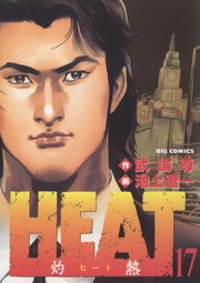 HEAT-灼熱- 17