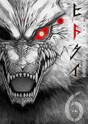 ヒトクイ-origin- 6