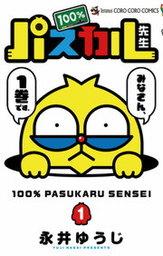 100%パスカル先生(てんとう虫コミックス)